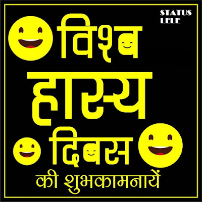 World Laughter Day 2020