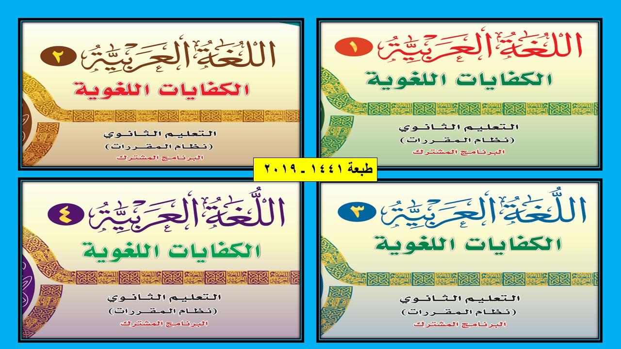 تحميل كتب اللغة العربية مقررات كفايات لغوية