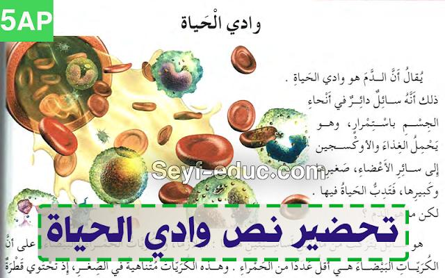 تحضير نص وادي الحياة السنة الخامسة ابتدائي
