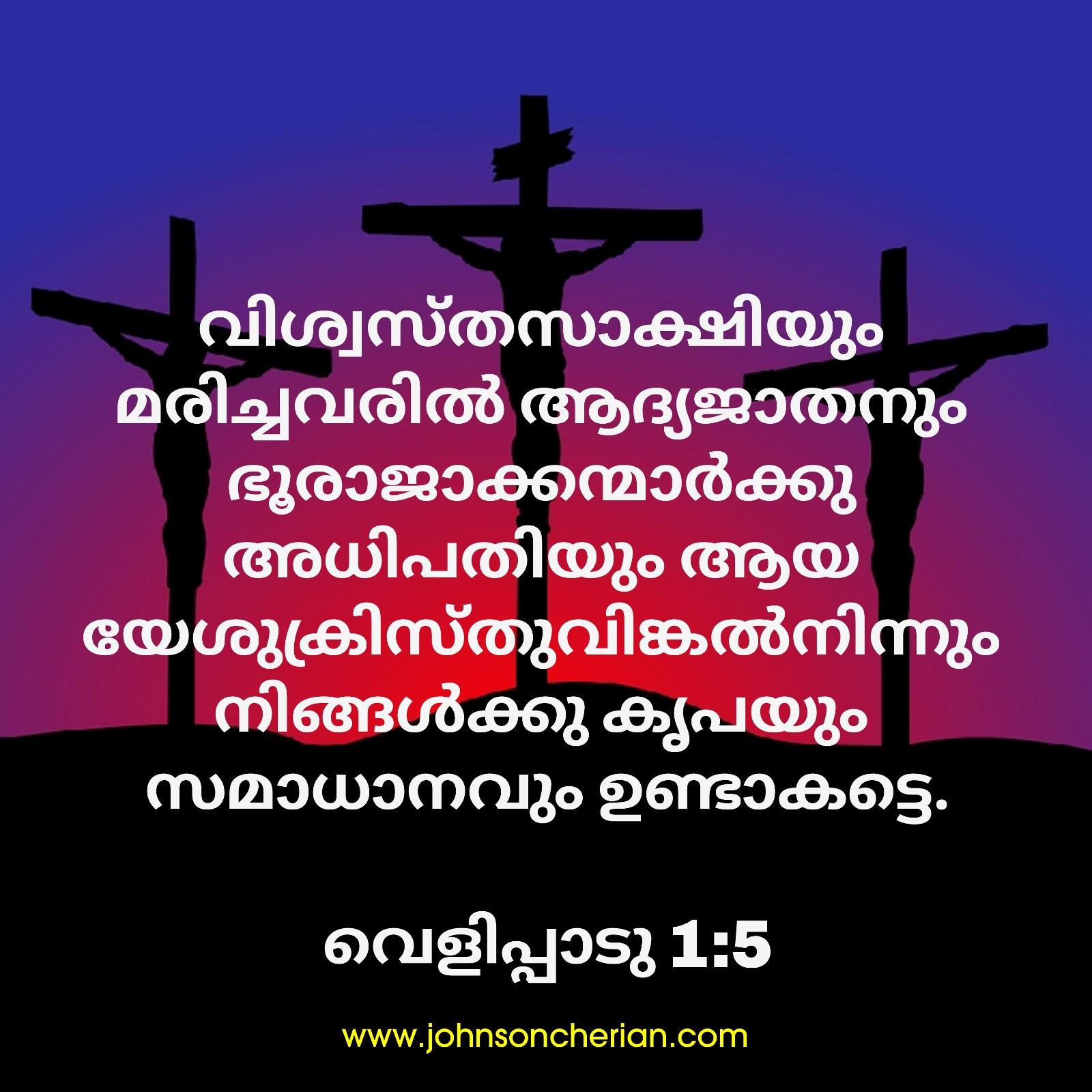 Malayalam Christian Wallpapers: Free Christian Wallpapers