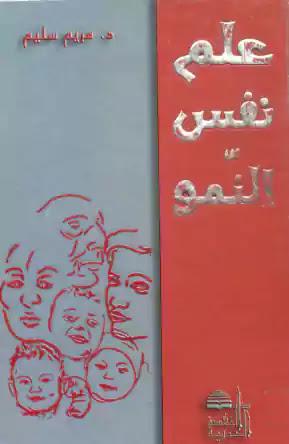 كتاب  علم النفس النمو pdf  مريم سليم
