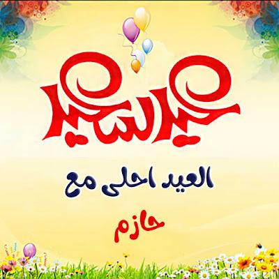 عيد سعيد يا حازم ( العيد احلى مع حازم ) صور الاحتفال مع حازم