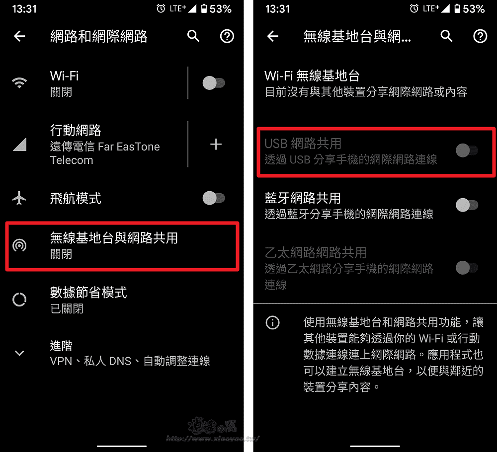 當電腦缺少無線網卡和喇叭時,Android 手機使用 USB 傳輸線連接電腦即可發揮兩種用途