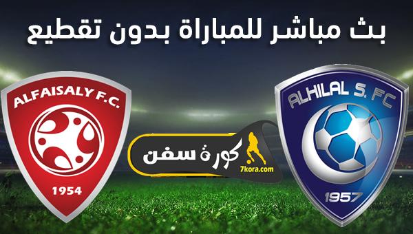موعد مباراة الهلال والفيصلي بث مباشر بتاريخ 03-01-2020 كأس خادم الحرمين الشريفين