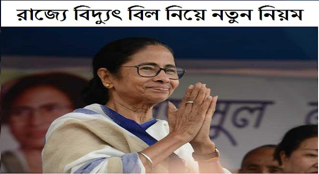 New order regarding Electricity bill in West Bengal between Coronavirus Pandamic