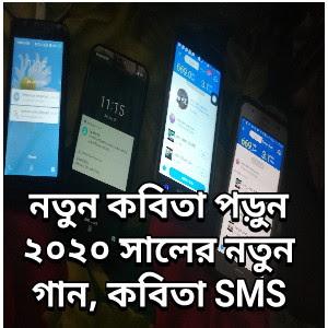 Bangla New Gan Kobita - SMS 2020 (বাংলা নতুন গান কবিতা এস এম এস ২০২০)
