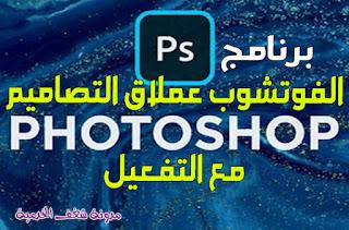 تنزيل برنامج الفوتوشوب عربي مع التفعيل للأندرويد والكمبيوتر