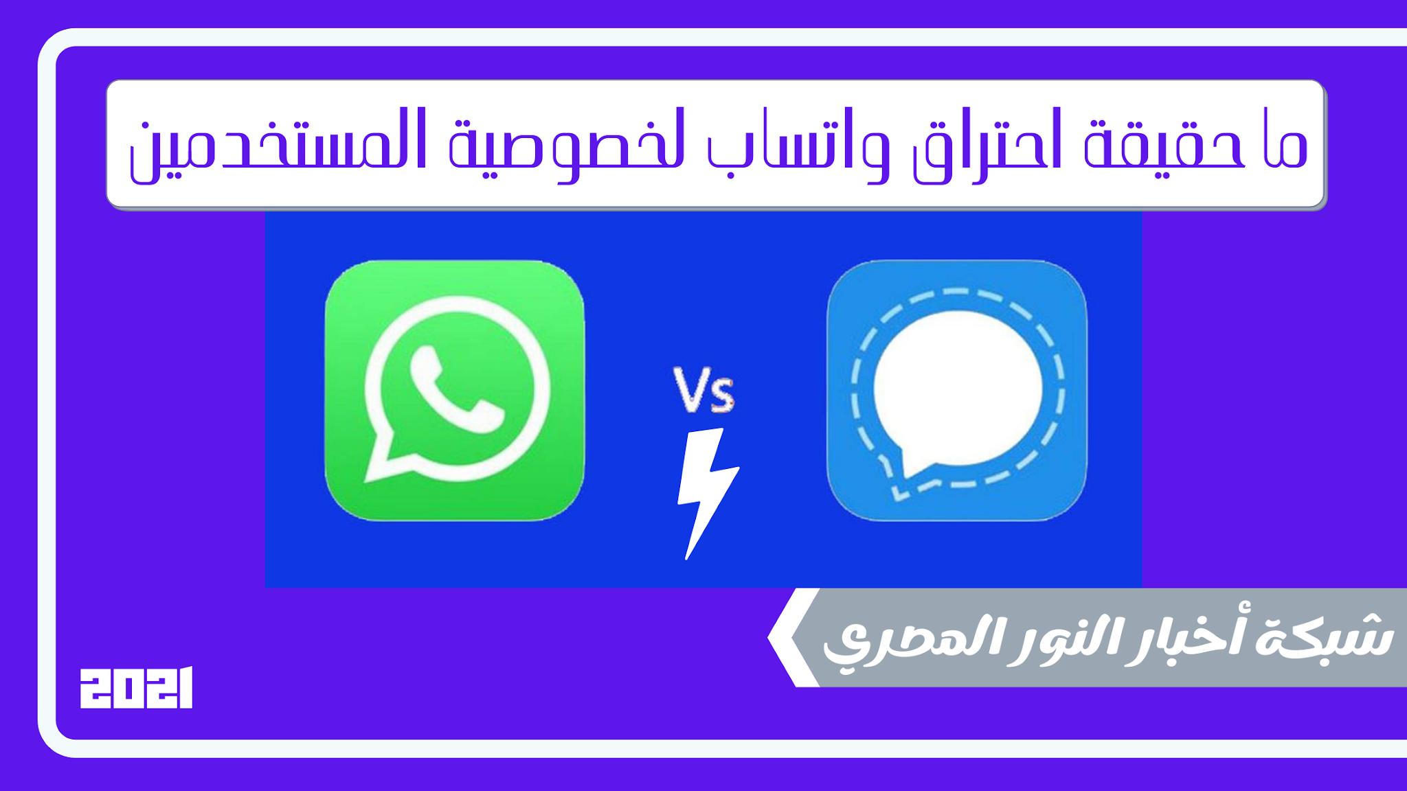ما حقيقة واتساب واختراق فيسبوك لخصوصية المستخدمين whatsapp VS signal