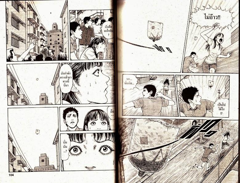 Gyo - หน้า 53