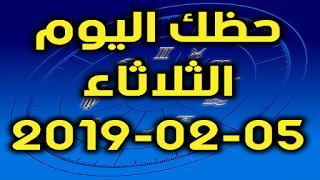 حظك اليوم الثلاثاء 05-02-2019 - Daily Horoscope