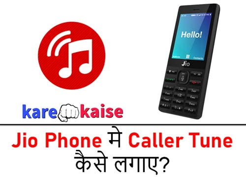 jio-phone-me-caller-tune-kaise-lagaye-or-set-kare