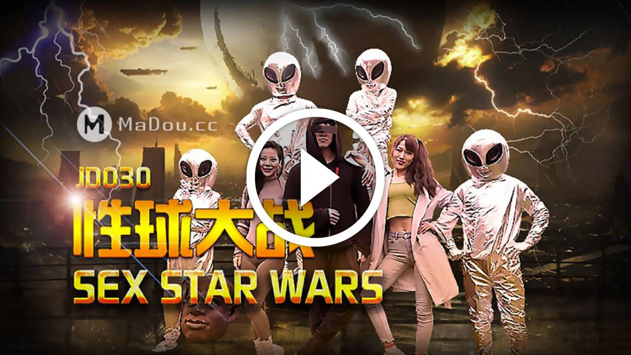 JD030.性球大战.SEX.STAR.WARS.精东影业国产原创剧情