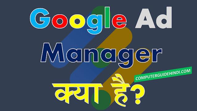GOOGLE AD प्रबंधक क्या है?[What is GOOGLE AD Manager? in Hindi]