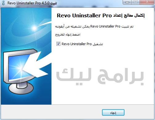 تحميل برنامج Revo Uninstaller Pro كامل أخر إصدار