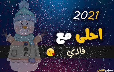 2021 احلى مع فادي