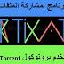 Tixati 2.63 برنامج لمشاركة الملفات يستخدم بروتوكول BitTorrent