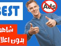 كيف تشاهد الافلام على EgyBest بدون اعلانات مزعجة على هاتفك او جهاز الحاسوب