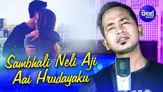 Sambhali Neli Aji Aai Hrudayaku LYRICS - Sad Song ସମ୍ଭାଳି ନେଲି ଆଜି | Satyajeet Pradhan | Sidharth Music