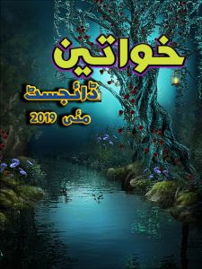 Khawateen Digest May 2019 Pdf Free Download and Read Online.