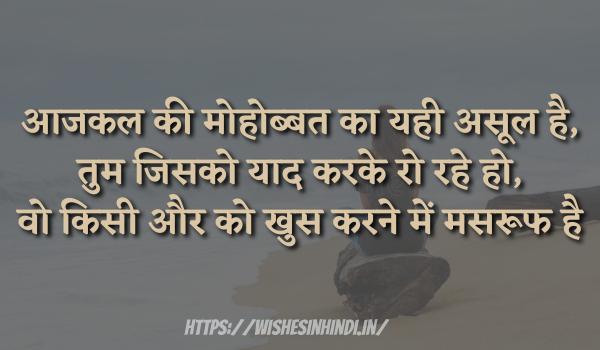 Sad Shayari In Hindi For Girlfriend 2021