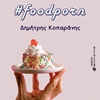 #foodporn, Δημήτρης Κοπαράνης