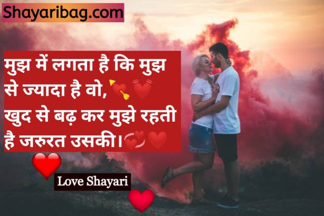 Love Quotes Download In Hindi