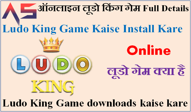 Ludo King Game Kaise Install Kare - ऑनलाइन लूडो किंग गेम