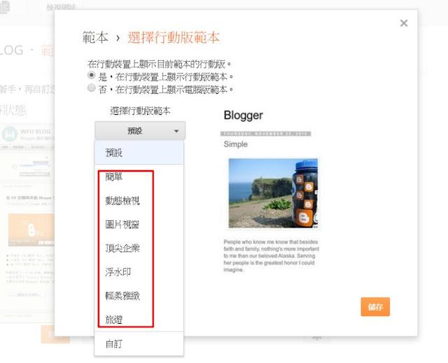 blogger-mobile-template-瞭解 Blogger 動態檢視範本 + 行動版範本的特質