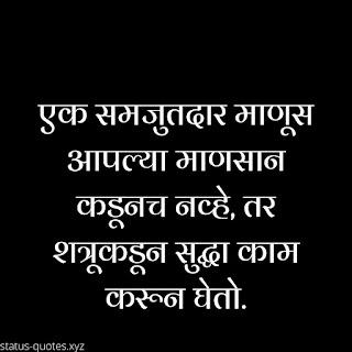 Marathi Thoughts Status | Life Status Marathi