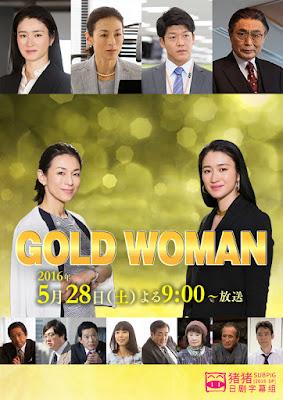 2016春季日劇SP Gold Woman 160528 小雪 鈴木保奈美 駿河太郎 伊武雅刀