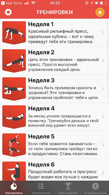 Планка iOS