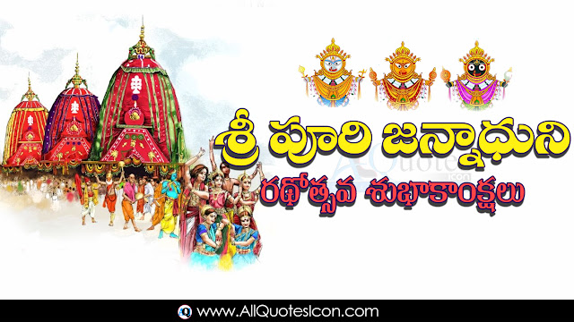 Best-Telugu-Sree-Jagannadha-Ratha-Yatra-Wishes-Greetings-Slokas-Whatsapp-Pictures-Facebook-Images-Famous-Telugu-Festival-Quotes-Images-free
