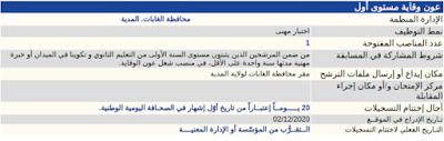 تعلن  محافظة الغابات. المدية  عن فتح مسابقة توظيف للالتحاق بمناصب الشغل التالية :