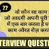 IAS के इंटरव्यू में पूछे जाते हैं ऐसे ट्रिकी सवाल, क्या जवाब देते आप ?
