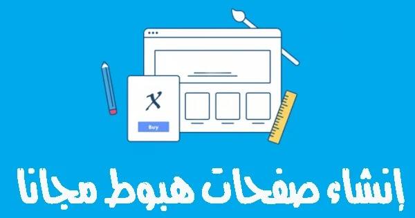 مواقع لإنشاء صفحات هبوط مجانا