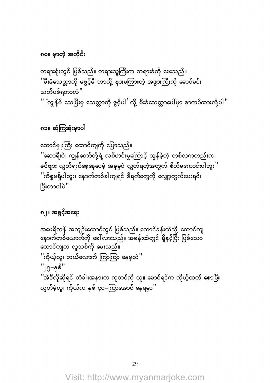 The Opportunity, myanmar jokes