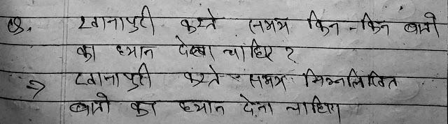 खानापुरी करते समय किन-किन बातों का ध्यान देना चाहिए ? Khanapuri karte samay kin kin baton ka dhyan dena chhahiye ?