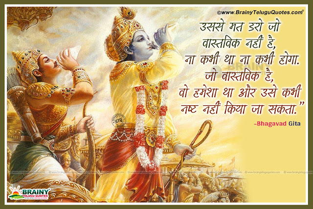 Bhagavad Gita in Hindi, Bhagavad Gita hd wallpapers free download with Quotes