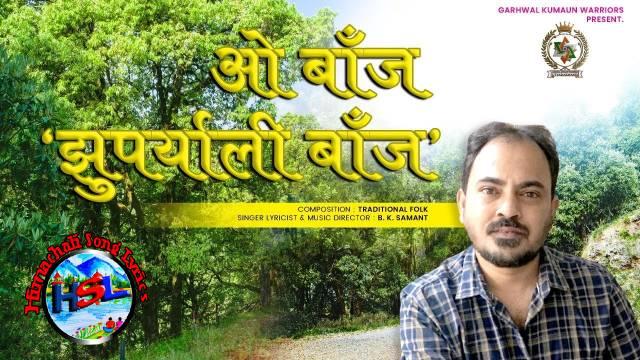 O Baanj Jhupryaali Baanj Song Lyrics - B. K. Samant   Garhwali Song 2021