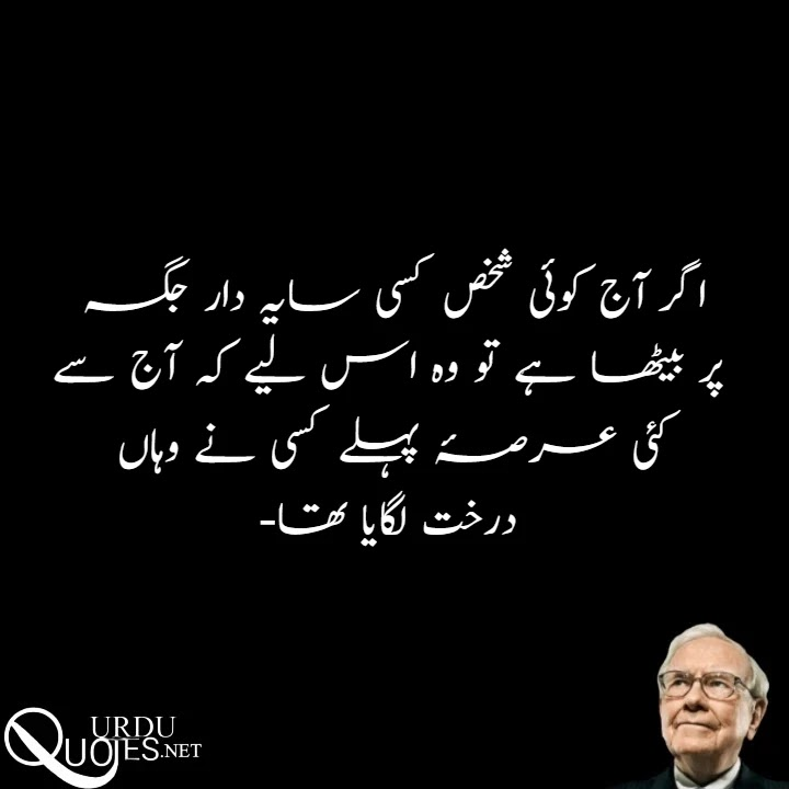Warren Buffet Quotes in Urdu