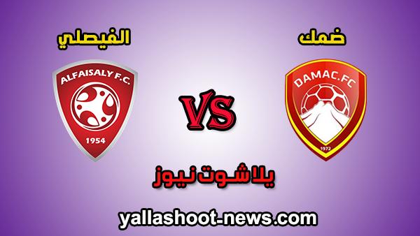 مشاهدة مباراة الفيصلي وضمك بث مباشر الفيصلي اليوم 9 / 8 / 2020 بطولة الدوري السعودي