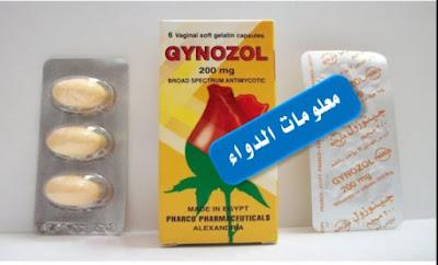 جينوزول Gynozol أقماع مضاد للالتهابات