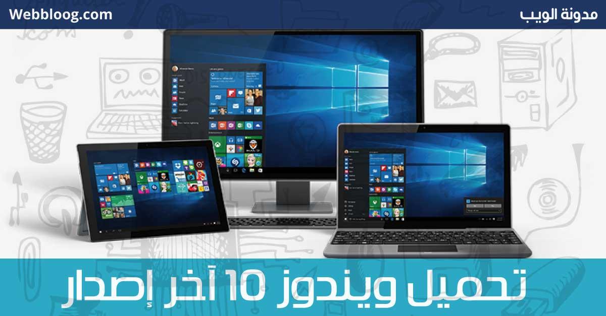 خدعة جديدة لتحميل ويندوز 10 آخر إصدار ونسخة رسمية
