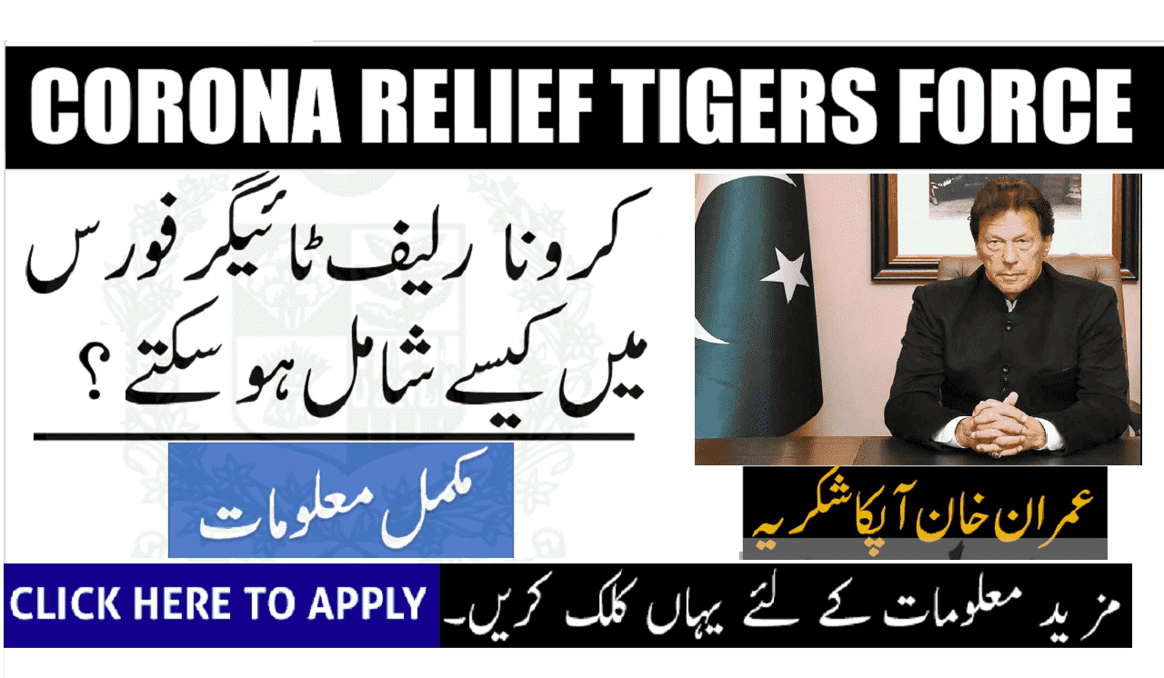 Corona Relief Youth Tiger Force, Corona Tiger Force Registration, PM Corona Relief Youth Tiger Force Registration Online Application