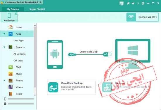 تحميل برنامج ادارة هاتف الاندرويد من الكمبيوتر Coolmuster Android Assistant 2020