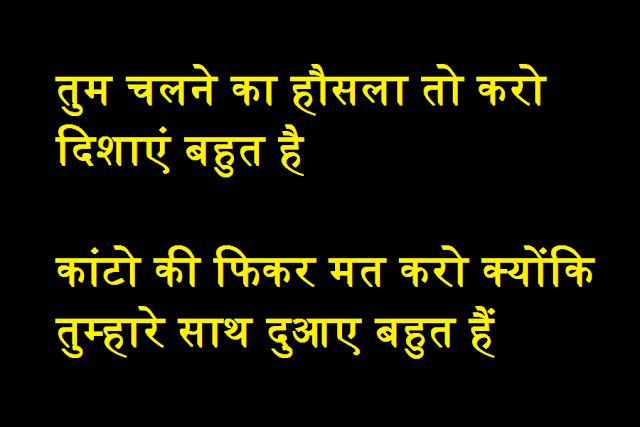 business success quotes in hindi