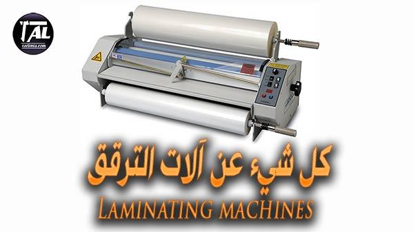 كل شيء عن آلات الترقق Laminating machines