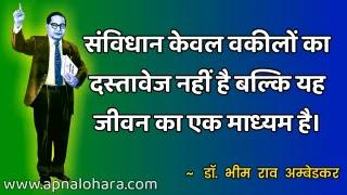 Ambedkar Vichar in Hindi, ambedkar hd images, ambedkar jayanti 2021, Ambedkar Jayanti Quotes in Hindi