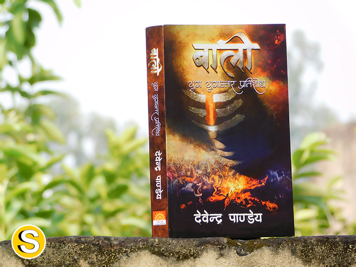 baali-by-devendra-pandey-book