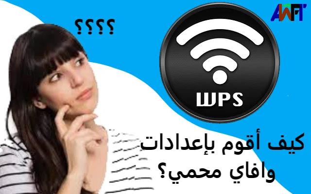 كيف أقوم بإعداد Wi-Fi المحمي (WPS)؟